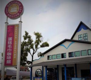 達興-毛巾咖啡館